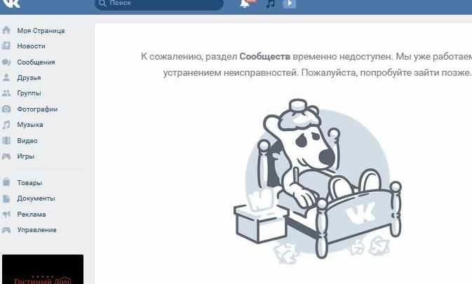 На сайте «ВКонтакте» произошёл массовый сбой: красноярцы поделились ощущениями о жизни без соцсети
