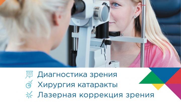 Новосибирцы могут бесплатно проверить зрение и получить скидку на лечение катаракты