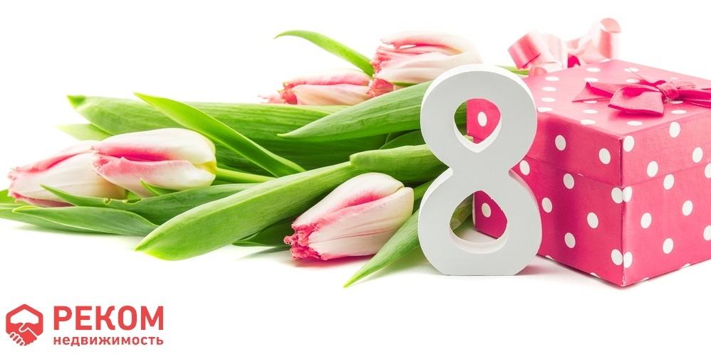 В честь 8 марта скидка 8 %* на любые услуги«РЕКОМ недвижимость» для женщин