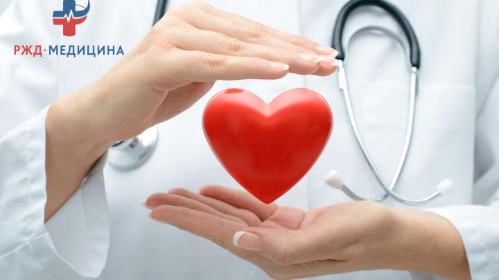 Врачи клиники «РЖД-медицина» приглашают проверить сердце со скидкой 30 %