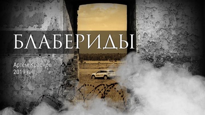 «Запрети меня, пожалуйста»: история о том, как тайна из репортажа 74.ru превратилась в книгу