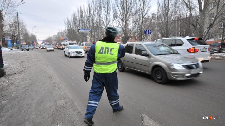 В Екатеринбурге ГИБДД устроит массовую проверку водителей