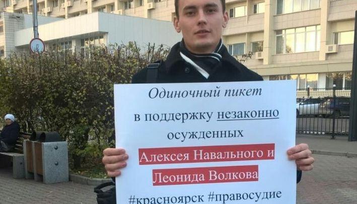Красноярец вышел с одиночным пикетом в поддержку арестованного Навального