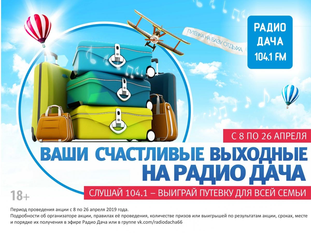 «Радио Дача Екатеринбург» подарит горожанам путёвку в загородный клуб для всей семьи