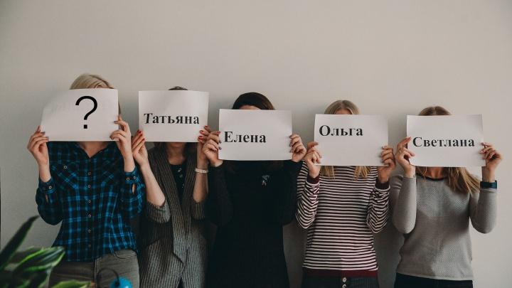 Тюменские приставы составили топ-5 женских имен, которые чаще всего мелькают в списках должников