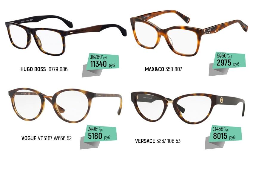 Большой выбор оправ покупатели найдут в коллекциях Vogue, Versace, Ray-Ban, Hugo Boss, Emporio Armani, Ted Baker, Guess