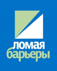 Фестиваль детского творчества «Ломая барьеры» пройдет в Уфе