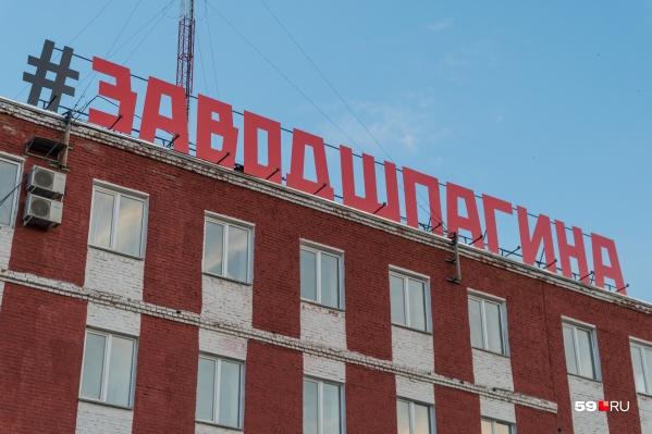 Оркестр переедет на территорию завода Шпагина уже в ближайшие дни