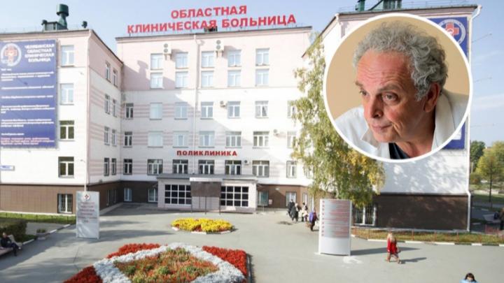В контрактах Челябинской областной больницы нашли многомиллионные нарушения