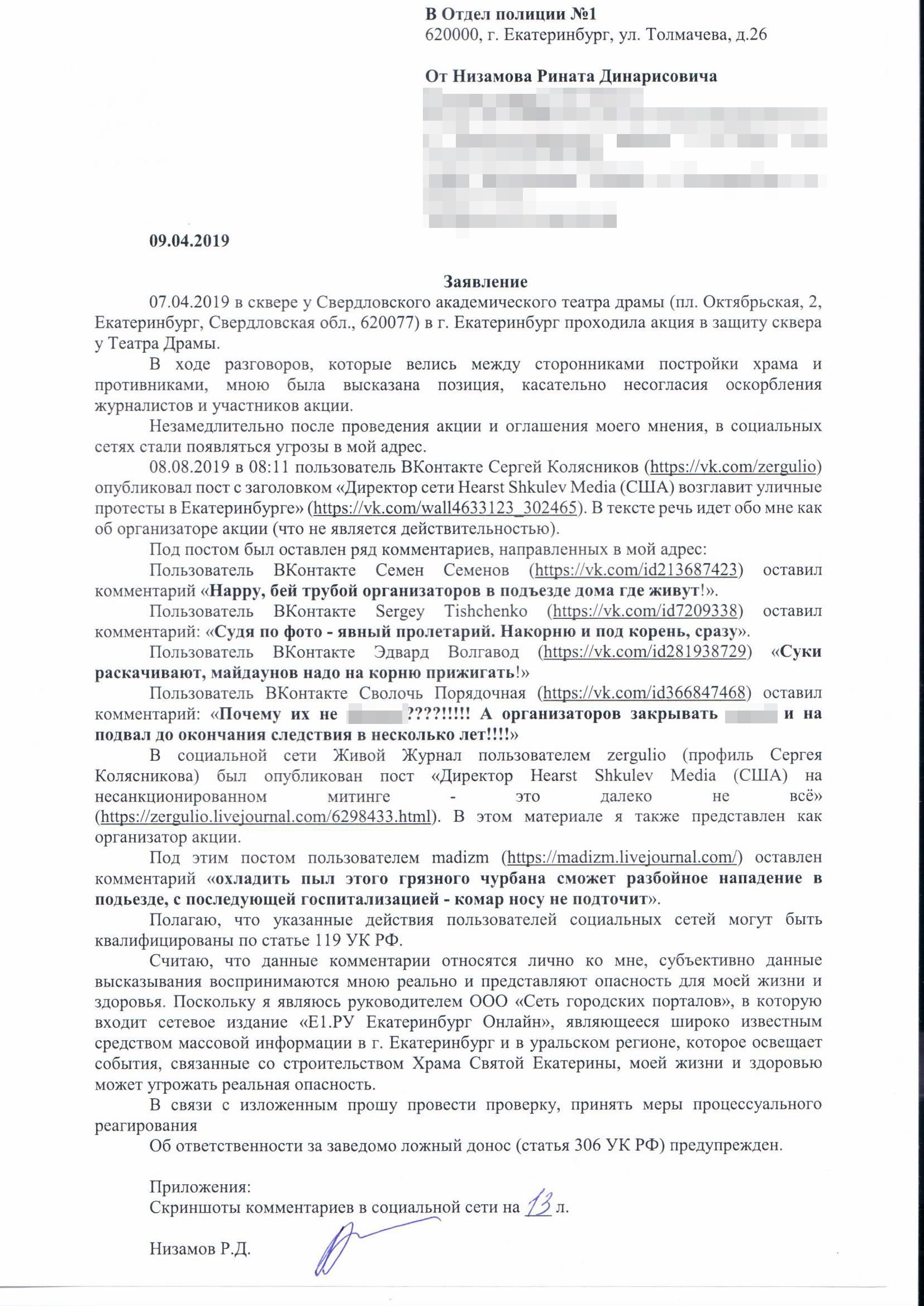 Заявление в полицию, которое писал Ринат