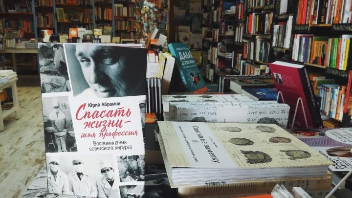 Как не попасть на стол хирурга: книга новосибирского врача вышла в российском издательстве