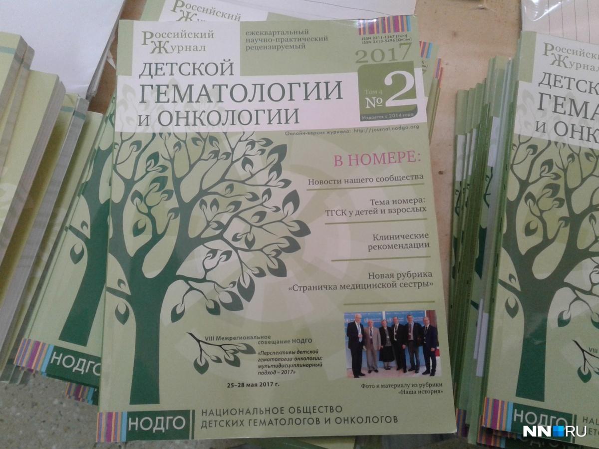 Медики из Москвы и нижегородского региона собрались на научно-образовательный семинар