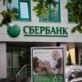 Сбербанк приглашает ярославцев в новый центр ипотечного кредитования