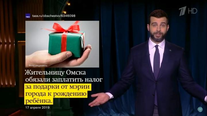 Налог на доброту и заботу: Иван Ургант посмеялся над омской мэрией и налогом на цветы
