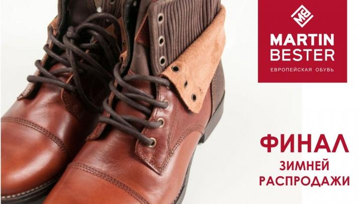 Европейскую зимнюю обувь распродают со скидками до 80 %
