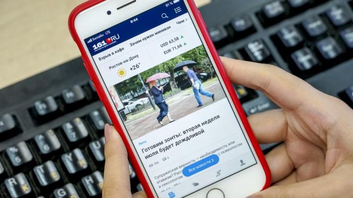 161.RU обновил приложение для iPhone — читать и комментировать стало удобнее