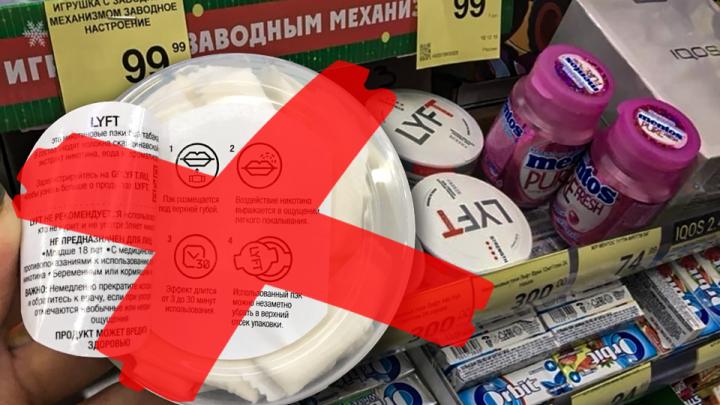 Операция «Снюс»: UFA1.RU проверил, как в Уфе работает запрет на продажу табачных смесей детям