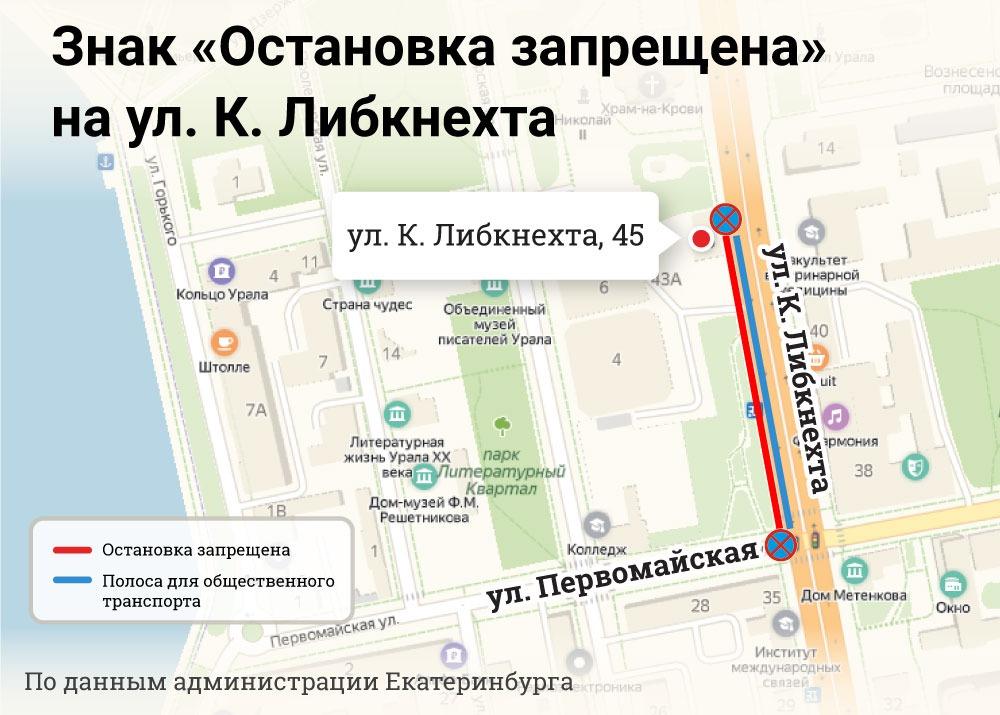 Здесь отмечены зоны, где в перспективе появятся знаки «Остановка запрещена», а также (пока не решено) выделенная полоса для общественного транспорта