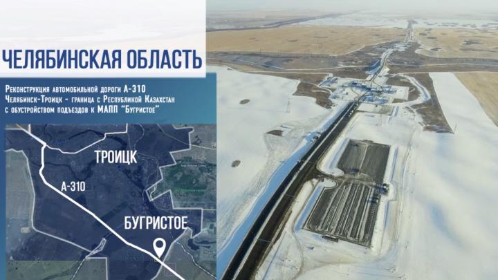 Потоки машин южноуральцев на границе с Казахстаном развели с помощью дороги за треть миллиарда