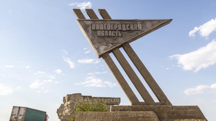 Минстрой РФ назвал Волгоград самым некомфортным городом области и одним из худших в России