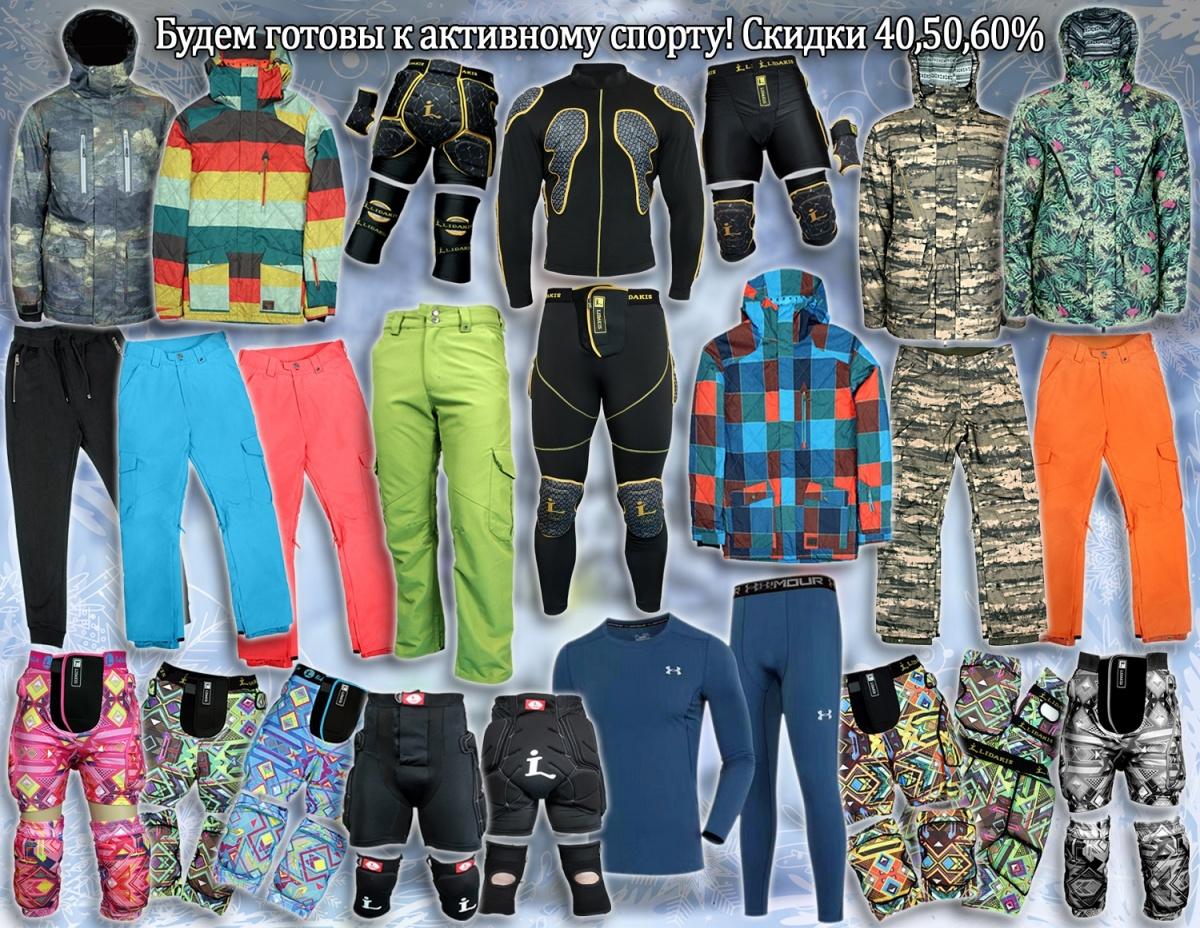 В магазине «Пять сезонов» продолжается распродажа зимней одежды со скидками до 50 %