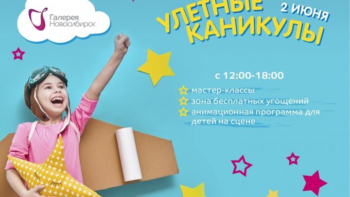 Второго июня в ТРЦ «Галерея Новосибирск» отпразднуют начало летних каникул