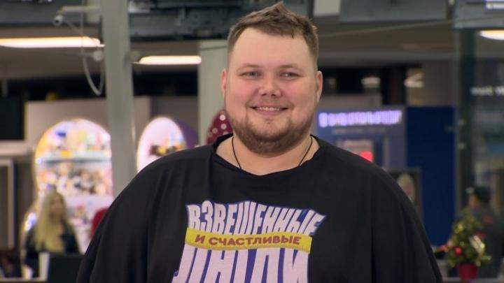 Красноярский шоумен с весом 167 кг стал участником шоу на СТС