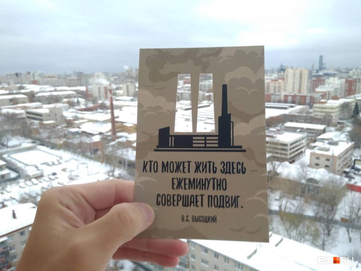 «В душе у тебя грязь!»: в Екатеринбурге выпустили честные открытки про Урал