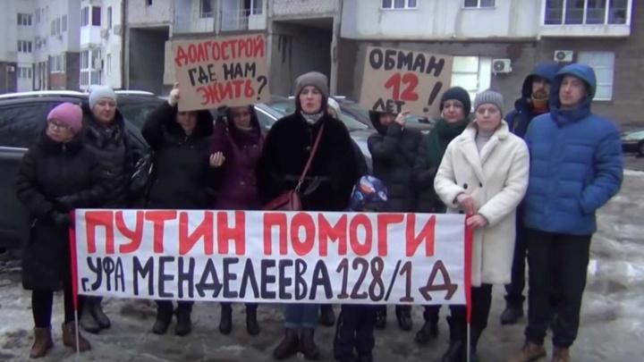 «Нам больше не к кому обратиться»: обманутые дольщики из Уфы записали видеообращение к Путину