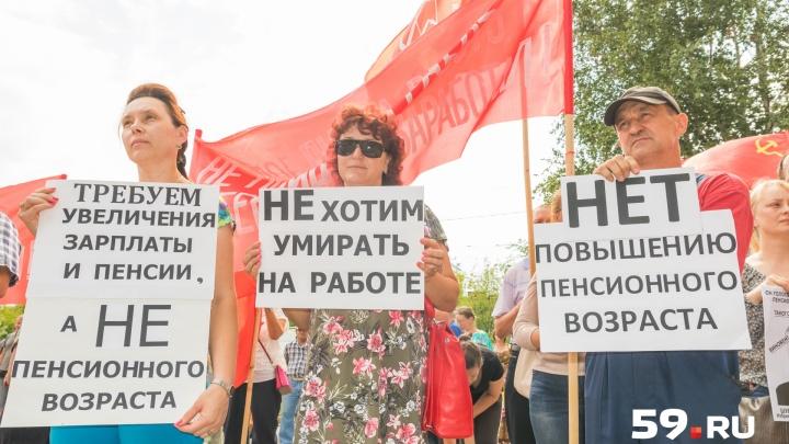 «Родился, потерпел, умер... Пенсия!»: пермяки вышли на митинг против повышения пенсионного возраста