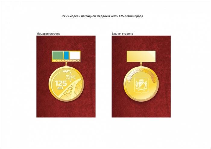 Всего мэрия заказала 22,5 тысячи медалей
