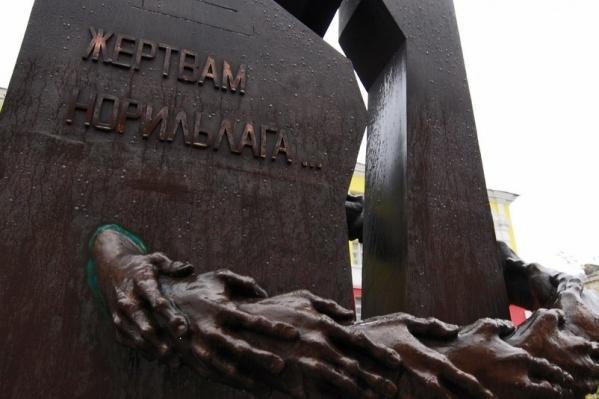 Памятник жертвам Норильлага