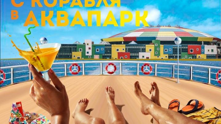 До аквапарка запустили регулярные рейсы на теплоходе с пристани речного вокзала
