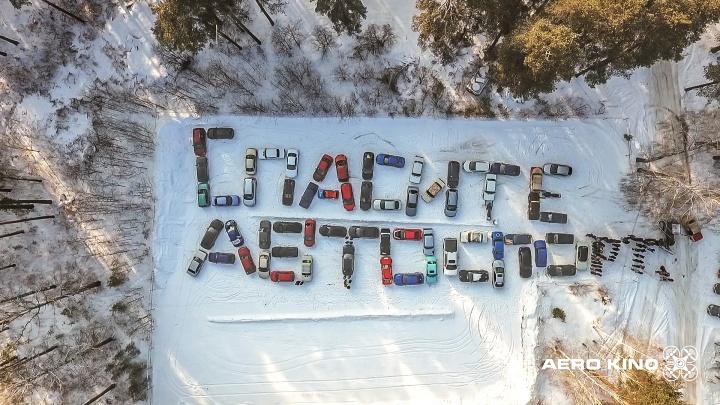 Екатеринбургские гонщики выстроили машины в огромную надпись с просьбой спасти автоспорт