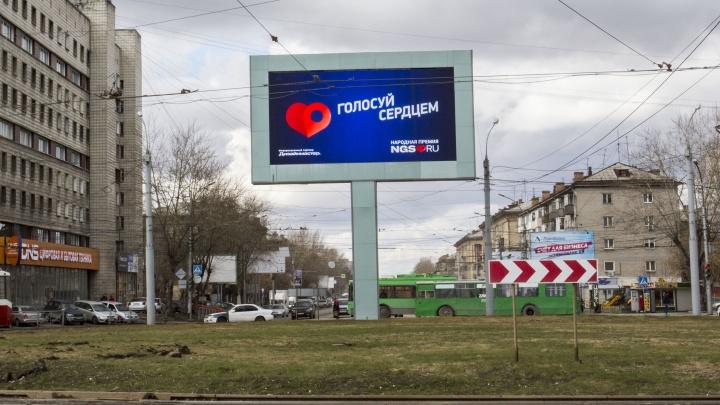 Новосибирцы начали голосование за лучший бизнес города среди 100 компаний