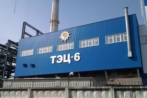ТЭЦ-6 находится на улице Героев Хасана