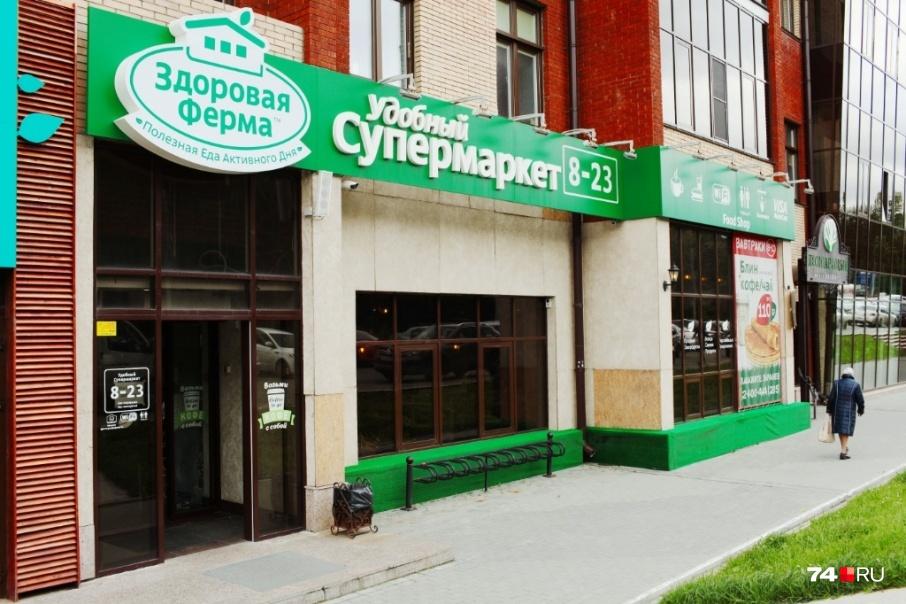 Сеть супермаркетов «Здоровая ферма» закрылась после возбуждения уголовных дел