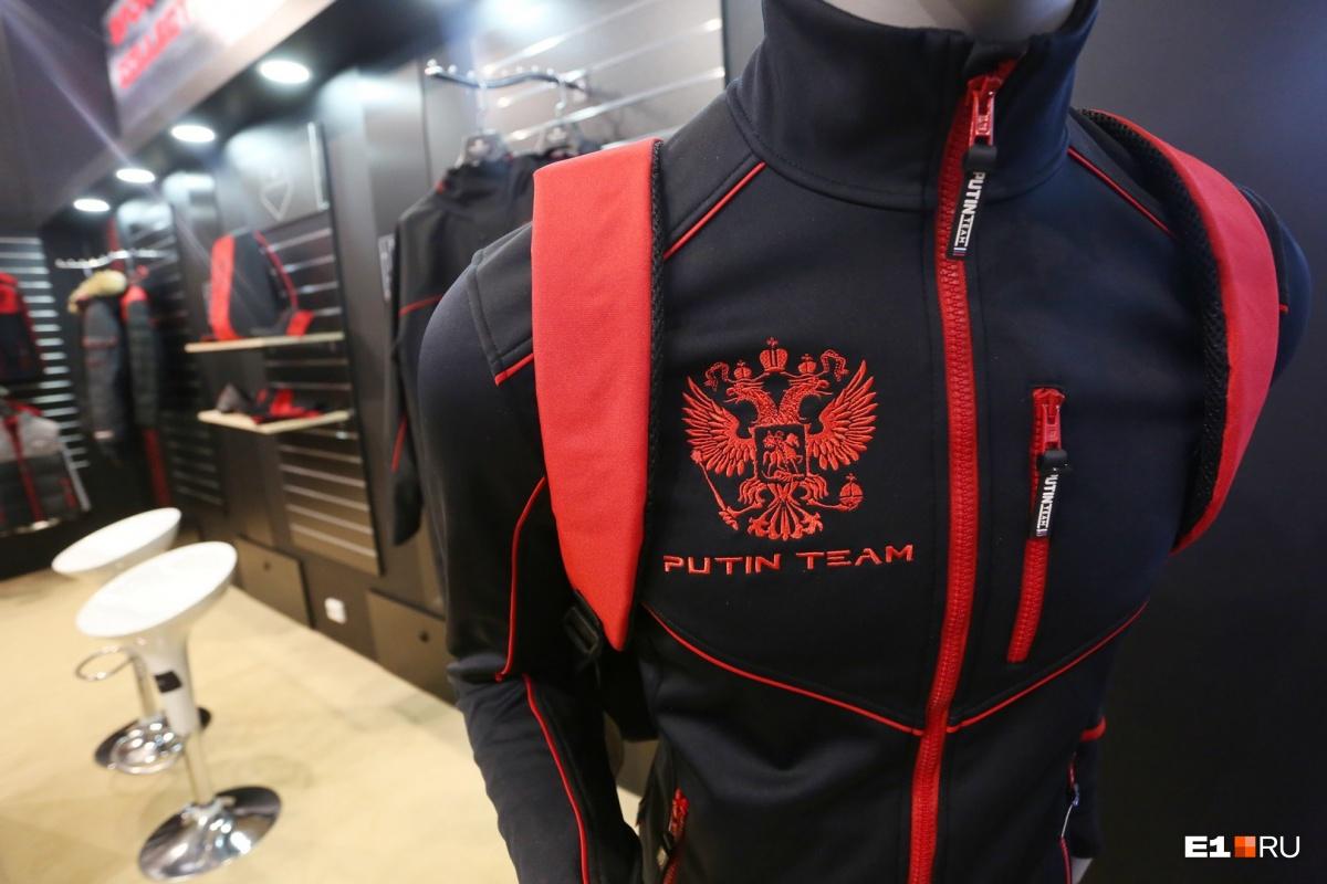 Тут же находится спортивный костюм от модного дизайнера Дмитрия Шишкина с нашивкой Putin team
