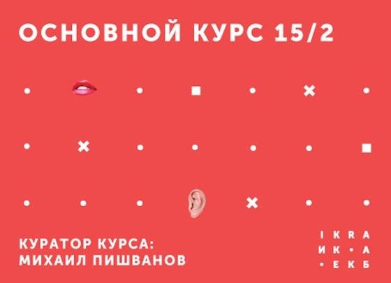Школа рекламы нового поколения ИКРА открыла набор в Екатеринбурге