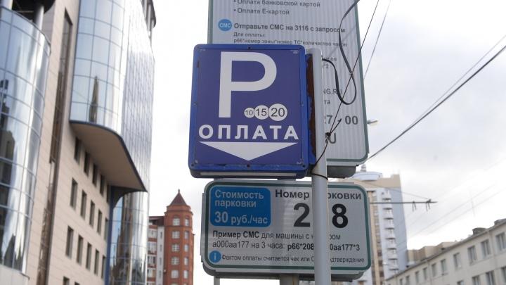 С 2019 года парковка в выходные и праздничные днив центре Екатеринбурга будет бесплатной