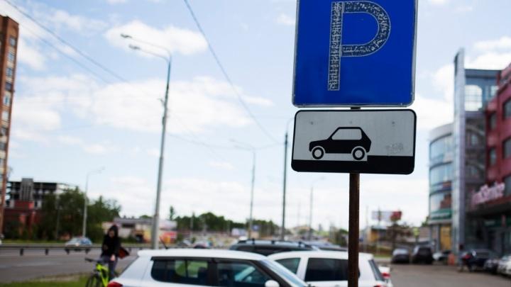 В центре Ярославля появится больше парковок: где и когда
