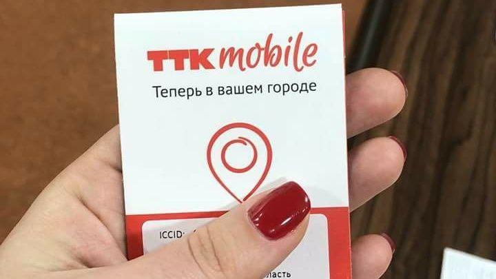 Новый мобильный оператор объявил предзаказ на SIM-карты в Новосибирске