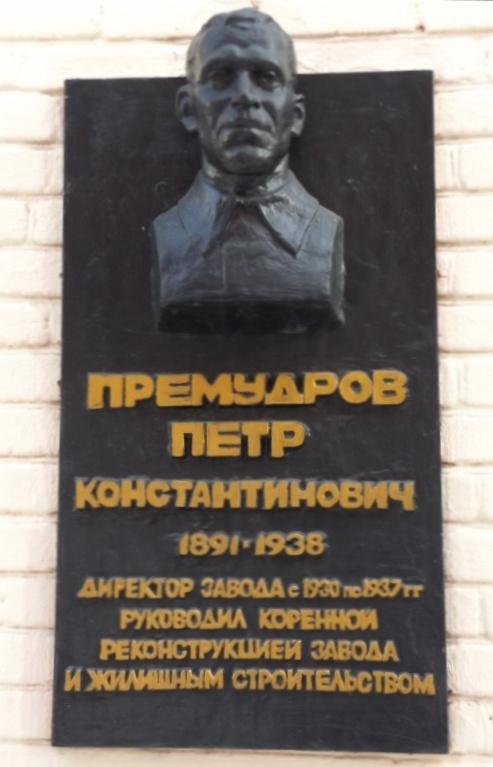 Мемориальная доска в память о Премудрове, при котором строился соцгородок, находится на проходной Мотовилихинских заводов