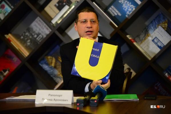 Заявочная книга Универсиады на трех языках — английском, французском и русском