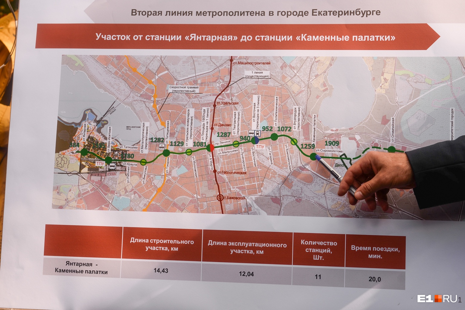 Вторая ветка метро (зеленый цвет) в настоящее время планируется от станции «Янтарная» на ВИЗе до станции «Каменные палатки». Ее хотят построить к 2025 году