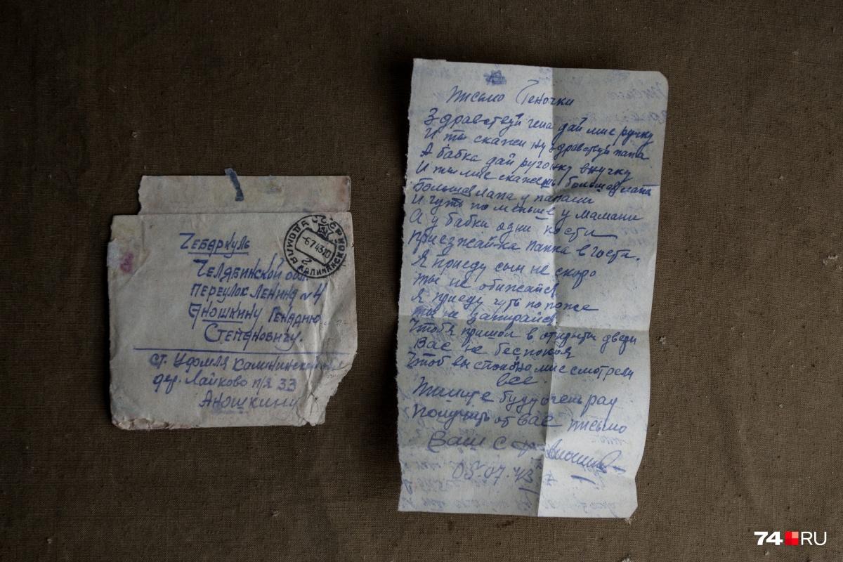 Письмо было написано из госпиталя