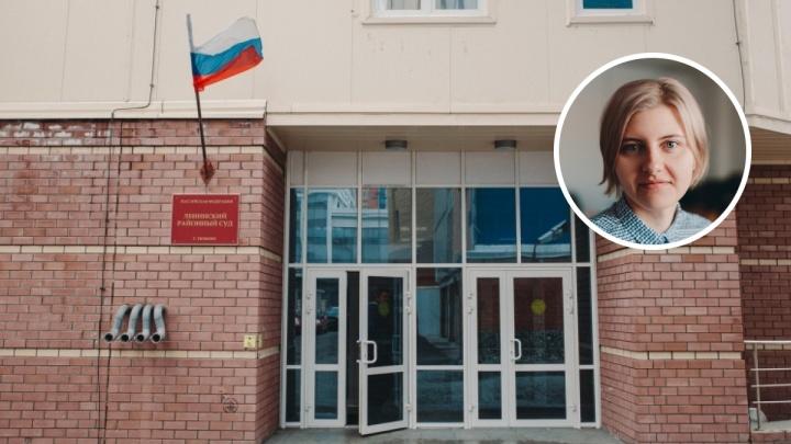 В Ленинском суде Тюмени объяснили, почему журналистку сайта 72.RU не пустили на заседание в выходной