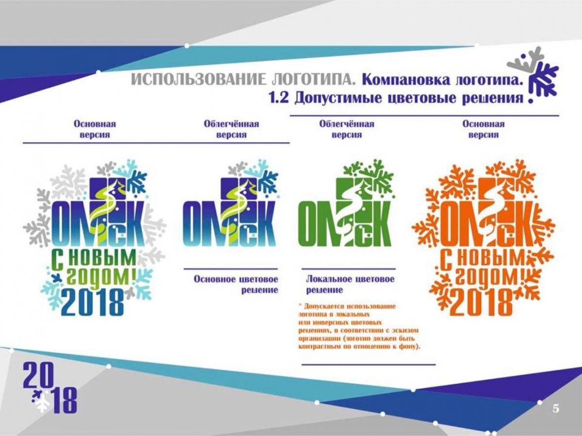 КНовому году Омск оформят взеленых исиних тонах