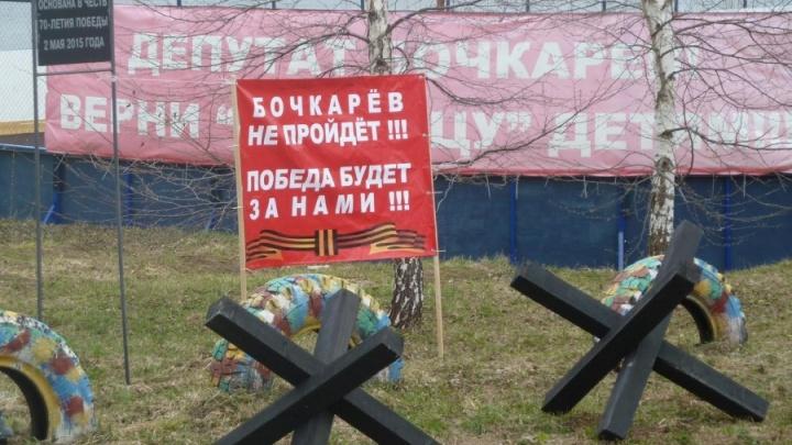У экс-депутата Александра Бочкарева отняли участок под строительство коттеджа