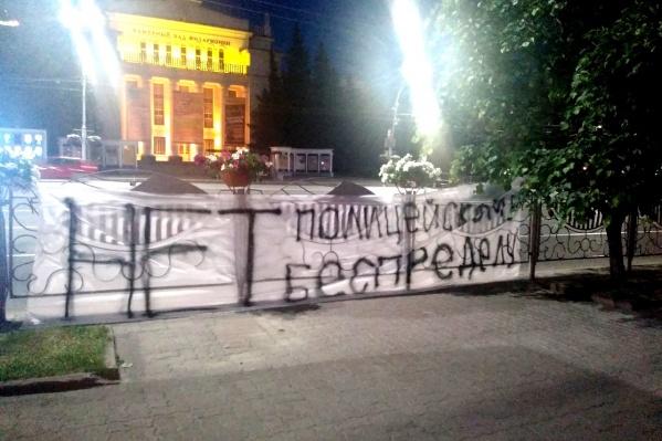 Надпись провисела в самом центре Новосибирска несколько часов